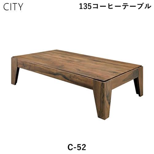 【送料無料】 CITY シティ C-52 135コーヒーテーブル セラウッド塗装 ウォールナット リビングテーブル センターテーブル 北欧 デザイナーズ シンプル 西海岸 ブルックリン 人気 おしゃれ