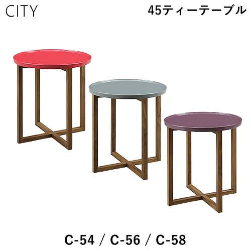【送料無料】 CITY シティ C-54 C-56 C-58 45ティーテーブル サブテーブル サイドテーブル UV塗装 セラウッド塗装 ウォールナット 北欧 デザイナーズ シンプル 西海岸 ブルックリン 人気 おしゃれ