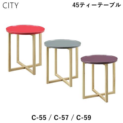 【送料無料】 CITY シティ C-55 C-57 C-59 45 ロー ティーテーブル サブテーブル サイドテーブル UV塗装 セラウッド塗装 オーク 北欧 デザイナーズ シンプル  人気 おしゃれ