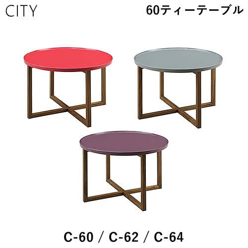 【送料無料】 CITY シティ C-60 C-62 C-64 60ティーテーブル サブテーブル サイドテーブル UV塗装 セラウッド塗装 ウォールナット 北欧 デザイナーズ シンプル 西海岸 ブルックリン 人気 おしゃれ