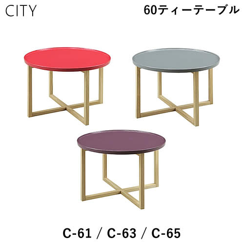 【送料無料】 CITY シティ C-61 C-63 C-65 60ティーテーブル サブテーブル サイドテーブル UV塗装 セラウッド塗装 オーク 北欧 デザイナーズ シンプル  人気 おしゃれ