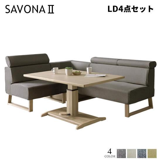 【開梱設置・送料無料】 SAVONA2 サボナ2 LD4点セット 《130昇降テーブル/85チェア/130チェア/コーナーチェア》 ダイニング テーブル モダン カフェ 西海岸