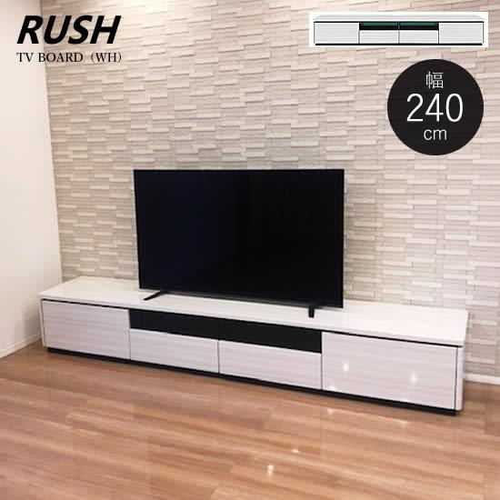 【送料無料】 RUSH ラッシュ 240 テレビボード TVボード WH テレビ台 収納 新生活 人気 おしゃれ カフェ ミッドセンチュリー モダン 西海岸 シギヤマ