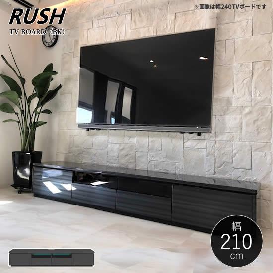 【送料無料】 RUSH ラッシュ 210 テレビボード TVボード BK テレビ台 収納 新生活 人気 おしゃれ カフェ ミッドセンチュリー モダン 西海岸 シギヤマ