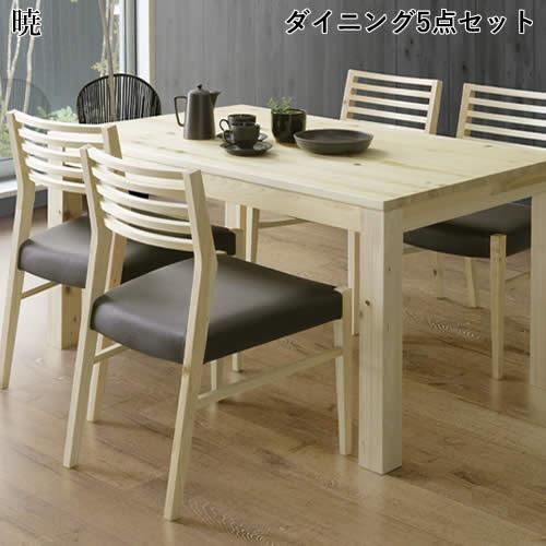 【送料無料】 暁 あかつき ダイニング5点セット《135テーブル+001チェア×4》 食卓 ダイニングセット 檜 ヒノキ 木製 PVCレザー 椅子 北欧 新生活 人気 おしゃれ シンプル シギヤマ
