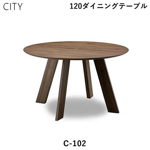 【開梱設置・送料無料】 CITY シティ C-102 幅120 ダイニングテーブル セラウッド塗装 食卓テーブル 円形 ウォールナット 北欧 デザイナーズ おしゃれ シンプル 西海岸 ブルックリン 人気