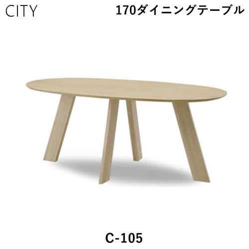 【開梱設置・送料無料】 CITY シティ C-105 幅170 ダイニングテーブル セラウッド塗装 食卓テーブル 楕円形 オーク 北欧 デザイナーズ おしゃれ シンプル 西海岸 ブルックリン 人気
