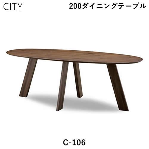 【開梱設置・送料無料】 CITY シティ C-106 幅200 ダイニングテーブル セラウッド塗装 食卓テーブル 楕円形 ウォールナット 北欧 デザイナーズ おしゃれ シンプル  人気