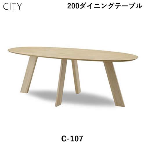 【開梱設置・送料無料】 CITY シティ C-107 幅200 ダイニングテーブル セラウッド塗装 食卓テーブル 楕円形 オーク 北欧 デザイナーズ おしゃれ シンプル  人気
