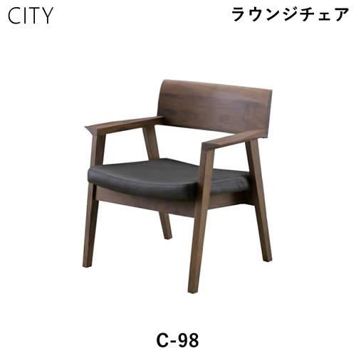 【送料無料】 CITY シティ C-98 ラウンジチェア セラウッド塗装 椅子 ダイニングチェア ブラック ウォールナット 北欧 デザイナーズ おしゃれ シンプル 西海岸 ブルックリン 人気