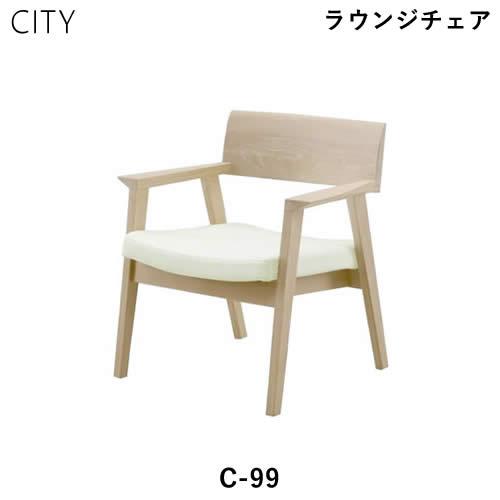【送料無料】 CITY シティ C-99 ラウンジチェア セラウッド塗装 椅子 ダイニングチェア ホワイト オーク 北欧 デザイナーズ おしゃれ シンプル 西海岸 ブルックリン 人気
