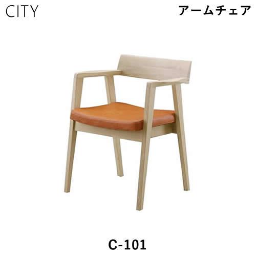 【送料無料】 CITY シティ C-101 アームチェア セラウッド塗装 椅子 ダイニングチェア キャメル オーク 北欧 デザイナーズ おしゃれ シンプル  人気