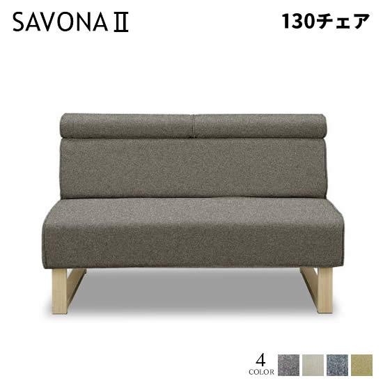 【送料無料】 SAVONA2 サボナ2 LD用《130チェア》ソファ 可動式ヘッド ハイバック 椅子 ダイニング リビング モダン カフェ 西海岸 おしゃれ 人気 シンプル