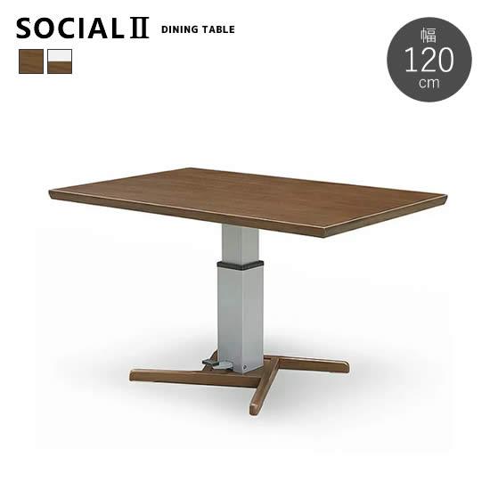 【開梱設置・送料無料】 SOCIAL2 ソシアル 昇降テーブル 食卓 ダイニングテーブル リビング ウォールナット UV塗装 北欧 おしゃれ シンプル シギヤマ