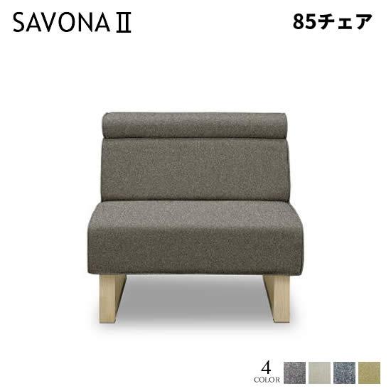 【送料無料】 SAVONA2 サボナ2 LD用《85チェア》ソファ 可動式ヘッド ハイバック 椅子 ダイニング リビング モダン カフェ 西海岸 おしゃれ 人気 シンプル