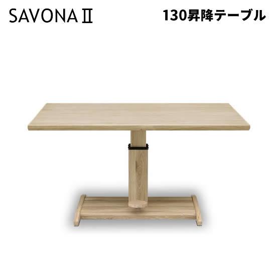 【送料無料】 SAVONA2 サボナ2 LD用《130昇降テーブル》食卓テーブル リビング ダイニング LD リフティング式 モダン カフェ 西海岸 おしゃれ 人気 シンプル
