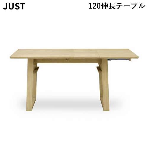 【送料無料】 JUST ジャスト 幅120 伸長テーブル《幅120~150cm》LD ダイニングテーブル 食卓リビング ダイニング エクステンションテーブル 機能的 新生活 人気 おしゃれ シンプル モダン