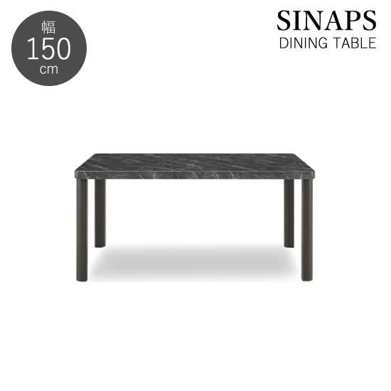 【送料無料】 シナプス 幅150 ダイニングテーブル 石目柄天板 ハイグロス SINAPS食卓テーブル UV塗装 ブラック ツヤ 高級感 北欧 モダン 人気 シギヤマ