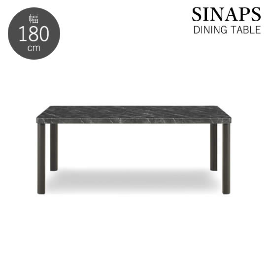 【送料無料】 シナプス 幅180 ダイニングテーブル 石目柄天板 ハイグロス SINAPS食卓テーブル UV塗装 ブラック ツヤ 高級感 北欧 モダン 人気 シギヤマ
