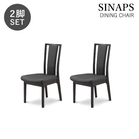 【送料無料】 シナプス ダイニングチェア《2脚セット》イス 椅子 食卓 SINAPS 高級感 PVCレザー シンプル モノトーン おしゃれ 北欧 モダン ブラック 人気 シギヤマ