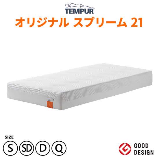 【送料無料】 コントゥアスプリーム21 マットレス 厚み21cm 10年保証 正規品 TEMPUR テンピュール《シングル/セミダブル/ダブル/クイーン》ベッドマットレス 寝具 低反発 新生活 人気