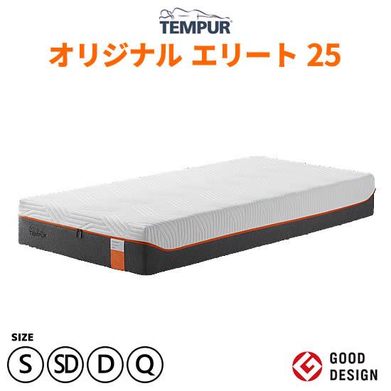 【送料無料】 コントゥアエリート25 マットレス 厚み25cm 10年保証 正規品 TEMPUR テンピュール《シングル/セミダブル/ダブル/クイーン》ベッドマットレス 寝具 低反発 新生活 人気