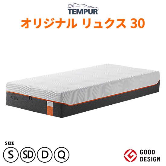 【送料無料】 コントゥアリュクス30 マットレス 厚み30cm 10年保証 正規品 TEMPUR テンピュール《シングル/セミダブル/ダブル/クイーン》ベッドマットレス 寝具 低反発 新生活 人気