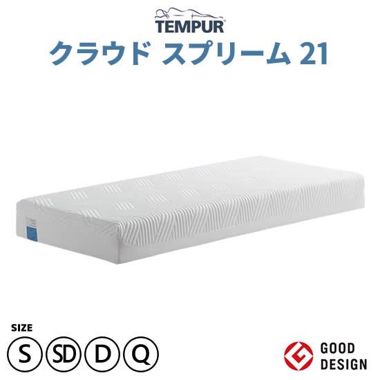 【送料無料】 クラウドスプリーム21 マットレス 厚み21cm 10年保証 正規品 TEMPUR テンピュール《シングル/セミダブル/ダブル/クイーン》ベッドマットレス 寝具 低反発 新生活 人気