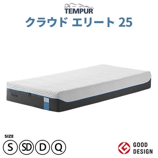 【送料無料】 クラウドエリート25 マットレス 厚み25cm 10年保証 正規品 TEMPUR テンピュール《シングル/セミダブル/ダブル/クイーン》ベッドマットレス 寝具 低反発 新生活 人気