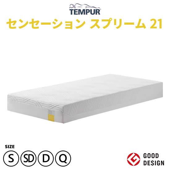【送料無料】 センセーションスプリーム21 マットレス 厚み21cm 10年保証 正規品 TEMPUR テンピュール《シングル/セミダブル/ダブル/クイーン》ベッドマットレス 寝具 低反発 新生活 人気