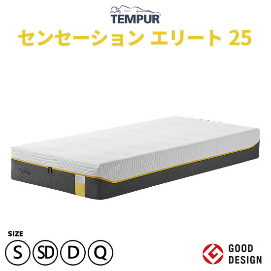 【送料無料】 センセーションエリート25 マットレス 厚み25cm 10年保証 正規品 TEMPUR テンピュール《シングル/セミダブル/ダブル/クイーン》ベッドマットレス 寝具 低反発 新生活 人気