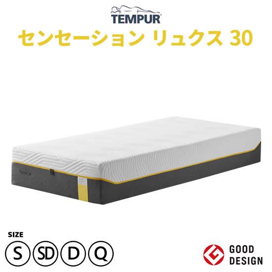 【送料無料】 センセーションリュクス30 マットレス 厚み30cm 10年保証 正規品 TEMPUR テンピュール《シングル/セミダブル/ダブル/クイーン》ベッドマットレス 寝具 低反発 新生活 人気