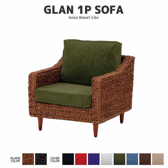 【送料無料】 GLAN グラン 1P 一人掛けソファ おしゃれ 人気 シンプル アジアン リゾート クラシック バリ モダン