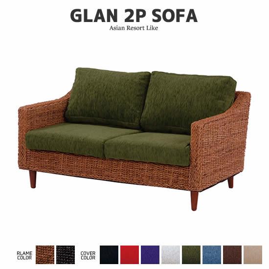 【送料無料】 GLANZ 2Pソファ 二人掛け アジアン リゾート アバカ素材 グランツリビング 8色から選べる おしゃれ 癒し シンプル 人気 萩原