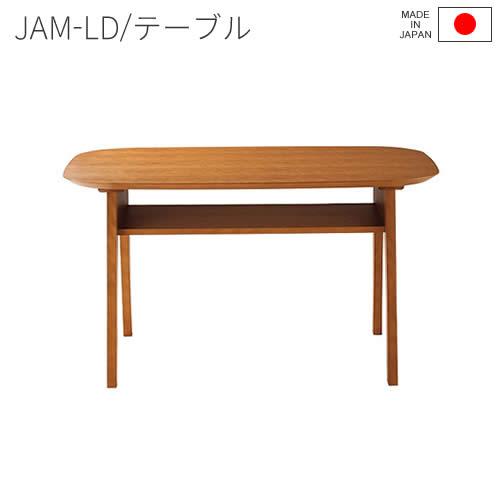 【送料無料】 JAM-LD ジャム リビング ダイニング テーブル ローテーブル 日本製 西海岸 ブルックリン 新生活 人気 おしゃれ TeaTime ティータイム