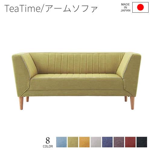 【送料無料】 Tea Time ティータイム 国産 2P アームソファ 日本製 LDソファ JAM ジャム 新生活 人気 シンプル 北欧
