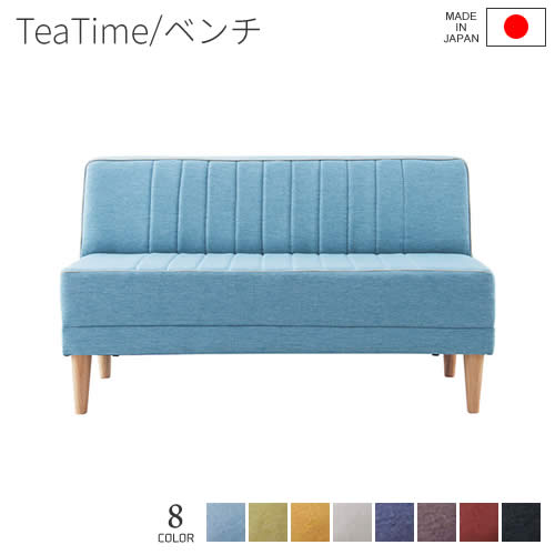 【送料無料】 Tea Time ティータイム 国産 ベンチ ソファ 日本製 LDソファ JAM ジャム 新生活 人気 シンプル 北欧