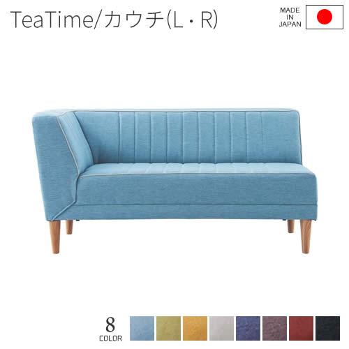 【送料無料】 吉桂 Tea Time ティータイム 国産 カウチ ソファ 日本製 LDソファ JAM ジャム 新生活 人気 シンプル 北欧