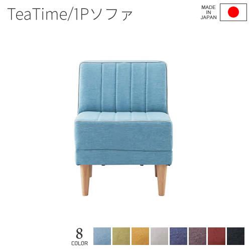 【送料無料】 吉桂 Tea Time ティータイム 国産 1P ソファ 日本製 LDソファ JAM ジャム 新生活 人気 シンプル 北欧
