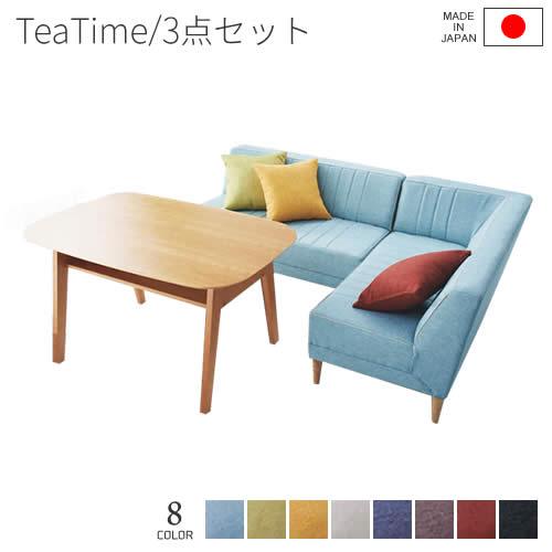 【送料無料】 吉桂 Tea Time ティータイム 国産 LD リビングダイニング 3点セット 日本製 JAM ジャム 新生活 人気 シンプル 北欧 カントリー 西海岸 カリフォルニア