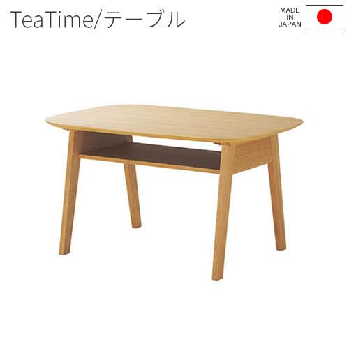 【送料無料】 吉桂 Tea Time ティータイム 国産 LD リビング ダイニング テーブル 新生活 人気 シンプル 北欧 カントリー 西海岸 カリフォルニア JAM ジャム ブルックリン