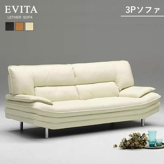 【開梱設置・送料無料】 EVITA エ ヴィータ 3P ソファ 三人掛け 革張り レザー キャメル ブラック ホワイト おしゃれ 人気 シンプル