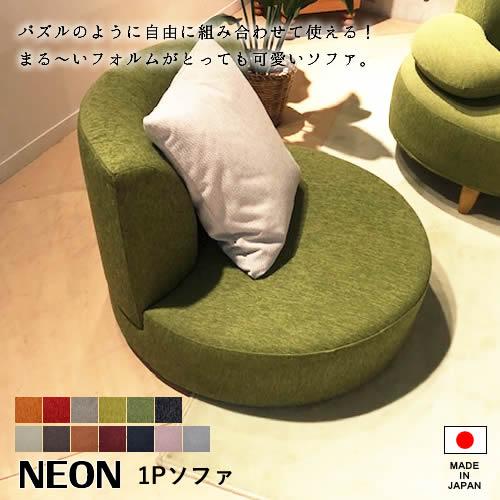 【送料無料】 NEON2 ネオン 1Pソファ 一人掛け ローソファ ファブリック 布張り 日本製 カラフル 受注生産 張り込みタイプ カバーリングタイプ