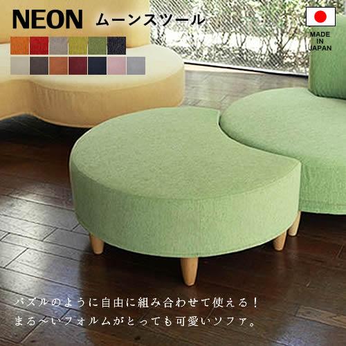 【送料無料】 NEON2 ネオン ムーンスツール オットマン 月 ムーン ローソファ ファブリック 布張り 日本製 カラフル 受注生産 張り込みタイプ カバーリングタイプ