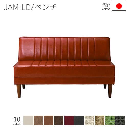 【送料無料】 JAM-LD ジャム ベンチ アームレス リビング ダイニング 日本製 革 PVCレザー ファブリック 西海岸 ブルックリン 新生活 人気 おしゃれ TeaTime ティータイム 国産
