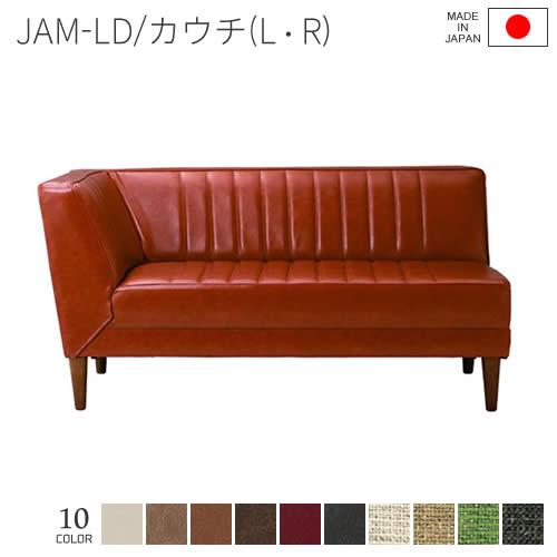 【送料無料】 JAM-LD ジャム カウチソファ《L/R 左肘/右肘が選べます》 ワンアームソファ リビング ダイニング 日本製 革 PVCレザー ファブリック TeaTime ティータイム 国産