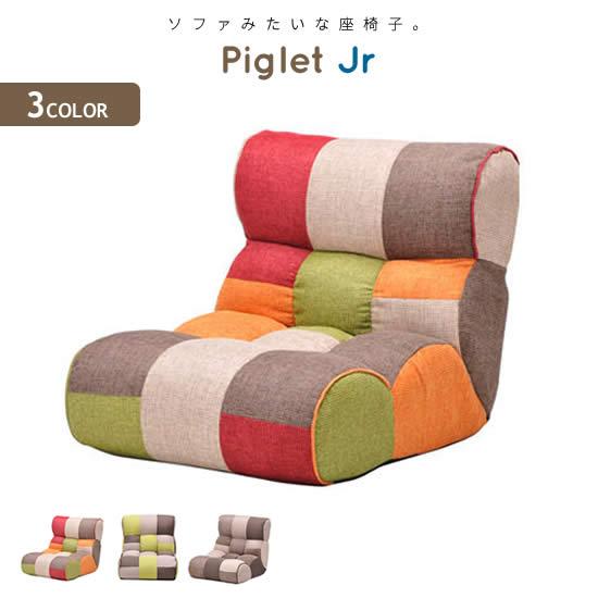 【送料無料】 Piglet Jr《ピグレットジュニア》ソファ 座椅子 1P 41段階リクライニング クッション 一人掛け 3色展開 ふわふわ フロアクッション イージーロックギア採用 新生活 人気 かわいい