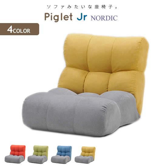【送料無料】 Piglet Jr NORDIC《ピグレットジュニアノルディック》1P ソファ 座椅子 41段階リクライニング クッション 一人掛け 4色展開 ふわふわ フロアクッション イージーロックギア採用 新生活 人気 かわいい