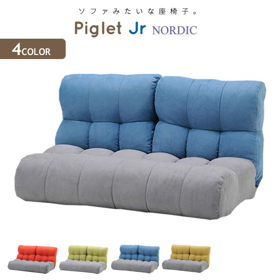 【送料無料】 Piglet Jr NORDIC《ピグレットジュニアノルディック》2P ソファ 座椅子 41段階リクライニング クッション 二人掛け 4色展開 ふわふわ フロアクッション イージーロックギア採用 新生活 人気 かわいい