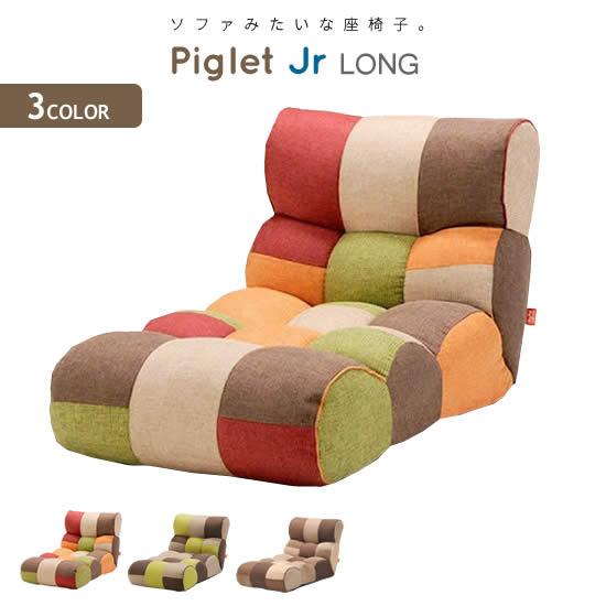 【送料無料】 Piglet Jr LONG《ピグレットジュニアロング》ソファ 座椅子 1P 座面ロング 41段階リクライニング クッション 一人掛け 3色展開 ふわふわ フロアクッション イージーロックギア採用 新生活 人気 かわいい